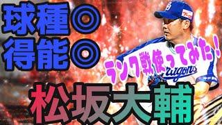【プロスピA】ランク戦松坂大輔選手を使ってみた!果たして猛者を抑えれるのか!
