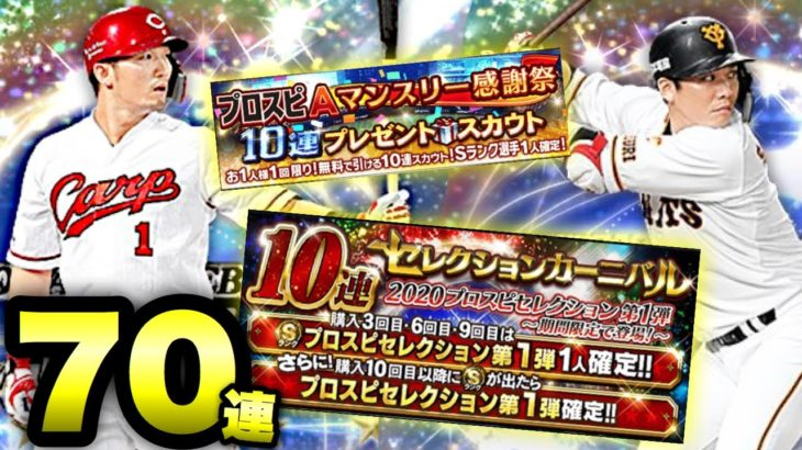 【プロスピA】計70連!!!セレクション1弾で鈴木誠也&坂本を狙った結果…⁉