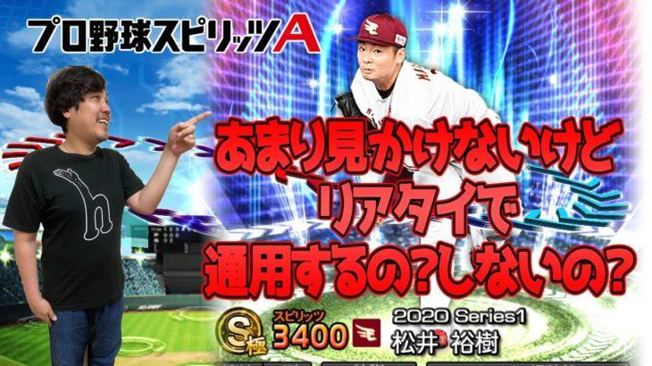 【プロスピA】八百長どうなる?ボヤきまくり!松井投手は先発するならリアタイの為にも球種増やすべきでしょSP!【ひーくそ】#184