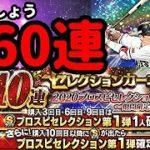 【坂本選手ーー!】セレクションカーニバル60連しました!Sランクざくざく!♯367【プロスピA】【プロ野球スピリッツA】