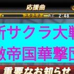 【プロスピA応援歌】『パス有』 新サクラ大戦/檄帝国華撃団