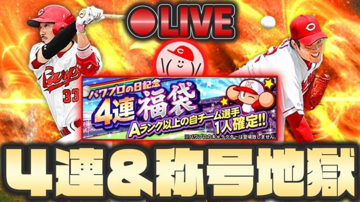 【LIVE】4連福袋➡称号➡ミキサーのループで最強戦MVPオーダー作るぞ 【プロスピA】かーぴCHANNEL