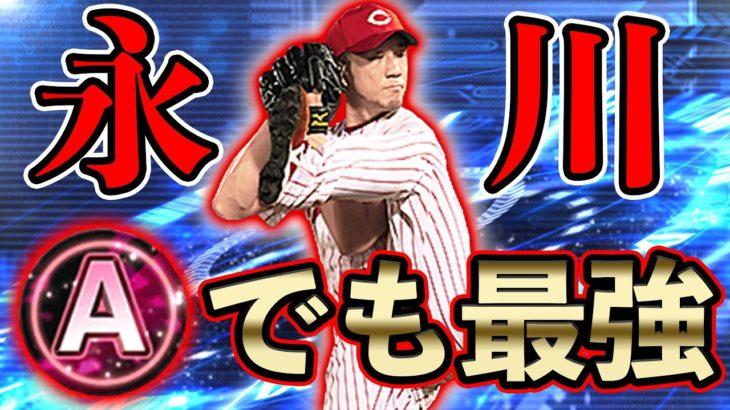 実は初使用!VIPが一番強いと思う永川投手を大会で速攻使ってみた結果…【プロスピA】#377
