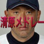 【プロスピA応援歌】清原メドレー