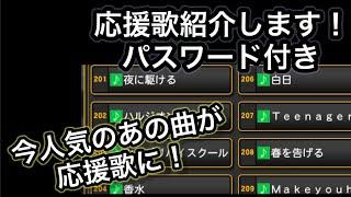 【プロスピA】応援歌紹介第1弾!YOASOBIやKing Gnuなど!今話題のあの曲がプロスピの応援歌に!