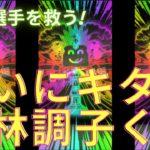 【プロスピA】ついに出た!小林幸子風調子君!アニバで浅村選手救う!
