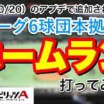 【プロスピA】今日(10/20)のアップデートで追加されたパリーグ6球団の本拠地全6球場でホームランを打ってみた‼️ そして、動画の最後でアニバーサリープレゼントスカウトを引く‼️