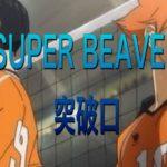 【プロスピA応援歌】SUPER BEAVER『突破口』