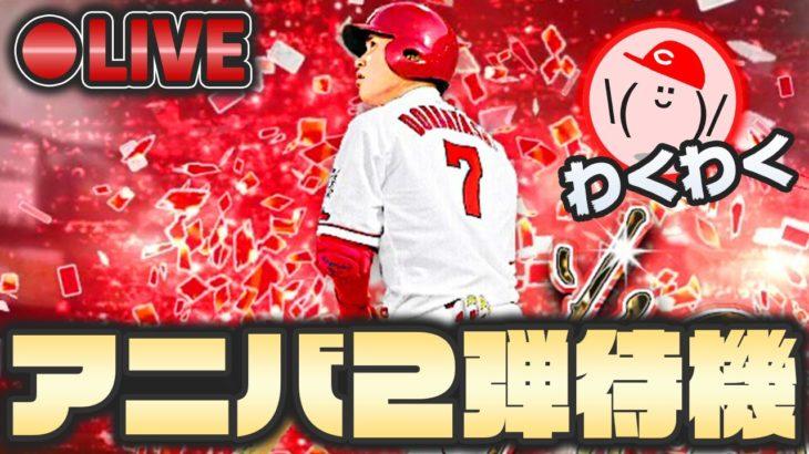 【LIVE】アニバ第2弾登場待機!!【プロスピA】かーぴCHANNEL