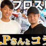 【プロスピA】プロスピ実況者 VIPさんが斉藤和巳にガチでプロスピAについて教えてみた結果…【無課金】