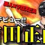 【芸人×プロスピA】吉田正尚2番レフトで衝撃デビュー‼︎最高のオチになりました。