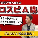 【プロスピA初心者必見!?】元日本一が金本さん新井さんへ教えるプロスピA講座 カネアラチャンネル#3