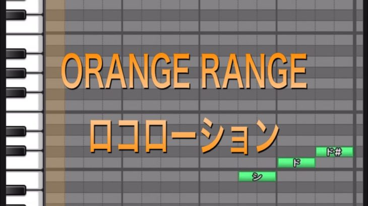 【プロスピA応援歌】ORANGE RANGE『ロコローション』