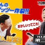 【金本VS新井】プロスピA対決第二試合!新井さんの神ゲッツーを見逃すな! カネアラチャンネル#5 【プロスピA】