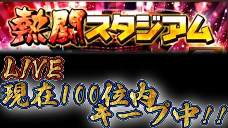 熱闘スタジアム走ってます! 現在100位キープ LIVE 【プロスピA #10】