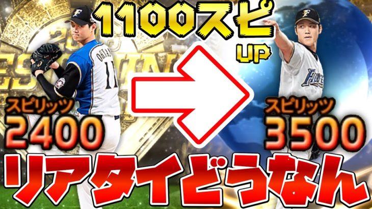 【大谷翔平】2400大谷投手から3500の大谷投手へ継承!実際問題ランク戦で使えるの!?【プロスピA】