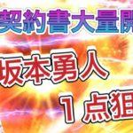 【プロスピA】契約書大量開封祭!!坂本勇人選手を全力で狙いに行きます ミキサーまでやってます プロスピ#36