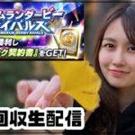 【プロスピA】累計回収&雑談【ホームランダービーライバルズ】
