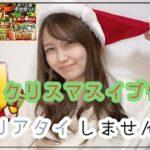 【プロスピA】クリスマスイヴにリアタイしませんか?【ガチャ】