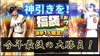 【プロスピA】今年最後の大勝負!感謝を込めて福袋引きます!