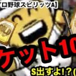 【プロスピA】チケットガチャ10枚使ったら・・・ww