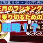 【プロスピA】正月のランキングイベントの20位経験者が語る戦略!?