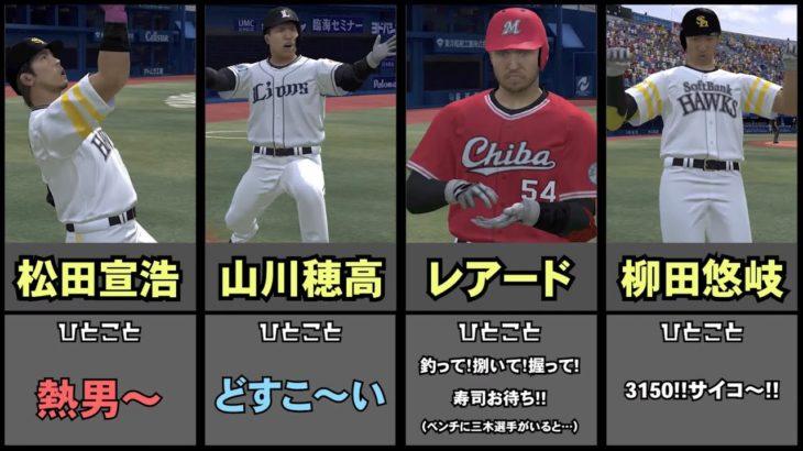 【プロスピA】ホームランパフォーマンスがある選手まとめ!!【23選手】