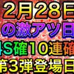【プロスピA#359】12月28日特集!!今月の激アツ日に!?阪神助っ人特集ロハスjr.選手能力予想!【プロスピa】