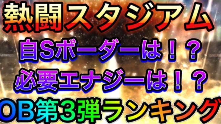 【プロスピA#384】熱闘スタジアムランキングボーダーは!?必要エナジーは!?地獄ランキング確定!【プロスピa】