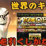 【プロスピA】#39 OB第三弾を30連して世界の王を取りに行く!
