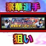【プロスピA】ジュニアトーナメント報酬に豪華選手!狙っていく!【プロ野球スピリッツA】