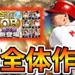 【育成生放送】前田智徳の完全体を作る!!!【プロスピA】【プロ野球スピリッツA】