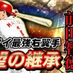 プロスピA日本一決定戦の立役者、前田智徳選手を約2年越しに継承してリアタイで使ってみた!【プロスピA】#458