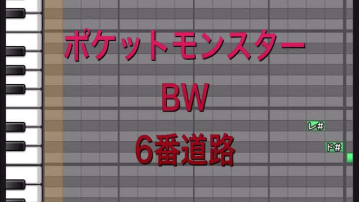 【プロスピA応援歌】ポケットモンスターBW『6番道路』
