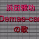 【プロスピA応援歌】浜田雅功『Demae-canの歌』