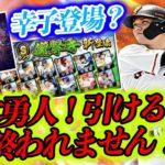 【プロスピA】坂本勇人ら登場!ショート追加でチーム強化したかったので、坂本勇人選手GETできるまでガチャ終われません。