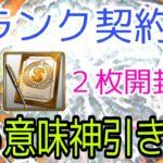 【プロスピA】Sランク契約書2枚開封!!ある意味神引き!?