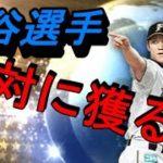 【プロスピA】大谷選手狙いでWS60連!