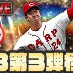 【LIVE】OB第3弾来るぞ!!【プロスピA】かーぴCHANNEL