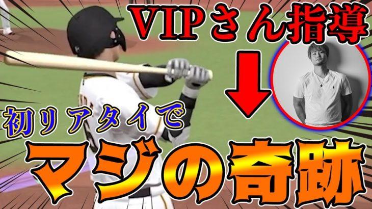 プロスピ日本一の男VIPと試合→即初リアタイでまさかの奇跡が起きました!!【プロスピA】