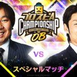 【2020】プロスピA OB チャンピオンシップ スペシャルマッチ / 里崎 智也 VS 斉藤和巳