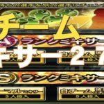 【左翼手】自チームミキサー27回!!!135人消滅!!!【プロスピA】#40