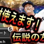 【2種Dカーブ】伝説の400勝投手!金田さんはリアタイで絶対使えます!