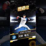 【プロスピA】野球魂 抽到 落合博満