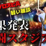 【芸人×プロスピA】熱闘スタジアム結果発表‼︎果たして落合博満は救えたのか⁉︎ランイベ走ってみての感想も。