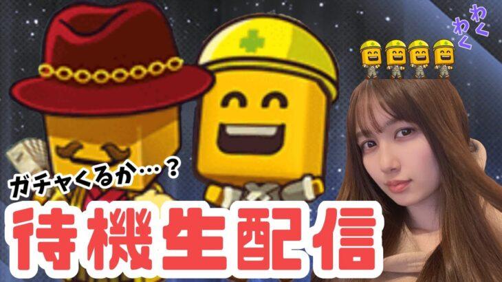 【プロスピA】待機生配信【イベント・ガチャ更新】