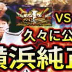 【プロスピA】横浜純正でリアルタイム対戦!平松さん初使用で相手はまさかの球王!果たして通用するのか?【リアルタイム対戦】