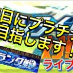【生配信】ランク戦初日にプラチナ3目指します!【プロスピA】