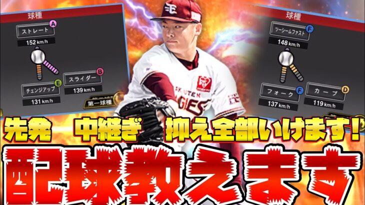 【松井裕樹】どこでも投げられる松井投手を初登板させてみた!ビックリするぐらい強かった…。特能もエグイ…。【プロスピA】