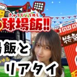 【プロスピA】球場飯とリアタイ【生配信】